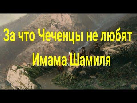 За что чеченцы не любят Имама Шамиля
