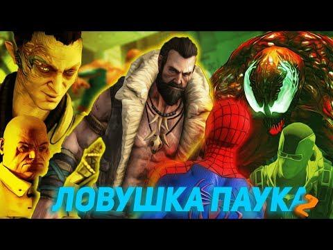 AMAZING SPIDER MAN 2 И ЛОВУШКА ПАУКА 2