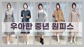꽃샘추위까지 입는 우아한 중년 원피스 ft 진태옥, 지…