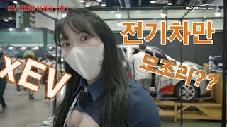 '대한민국 전기차를 한자리에 모았다' xEV 트렌드 코…