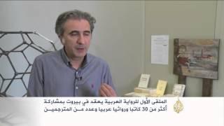 موقع الرواية العربية في ملتقى ببيروت