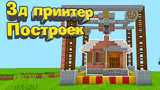 СТРОИМ ГОРОД В МАЙНКРАФТ С МЕХАНИЗМАМИ! - Minecraft 1.16.4 #44