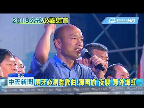 20190127中天新聞 搶搭韓流!各企業尾牙 聯歡瘋唱「夜襲」