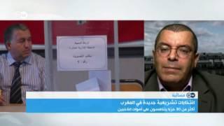 مسائية DW: ثاني انتخابات تشريعية في المغرب منذ الإصلاحات الدستورية قبل خمس سنوات