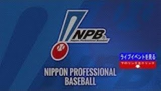 日本プロ野球-Npb、レギュラーシーズン-埼玉西武ライオンズ VS 福岡ソフ...
