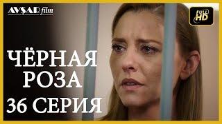 Чёрная роза 36 серия (Русский субтитр)