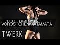 Twerk I Choreography By Voroshenko Tamara mp3
