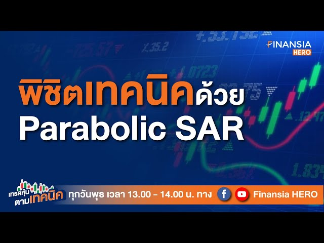 พิชิตเทคนิคด้วย Parabolic SAR (7/10/63)