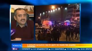 В Турции состоялись слушания по делу об убийстве российского посла