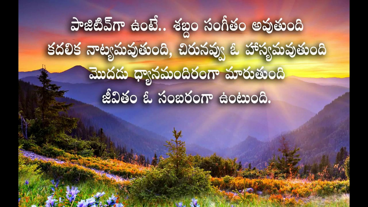 Motivational Good Morning Telugu Wishes Greetings Whatsapp Video
