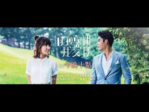 A-Lin ft. J.Sheon -  你點的歌救了我 - The Song You Picked Saves Me 『噗通噗通我愛你』 Memory Love OST