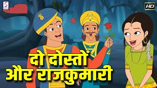 Vikram Betaal   Two Friends & A Princess   Animated Story For Kids In Hindi