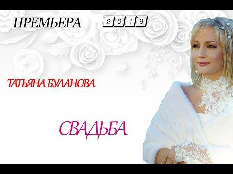Премьера! Татьяна Буланова - Свадьба (2019)