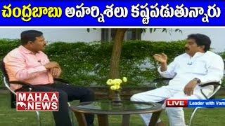 I Like Chandrababu Naidu Character Says Ex MP Sabbam Hari | #TheLeaderWithVamsi