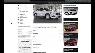 Как купить новую машину? Mercedes в 2021 году