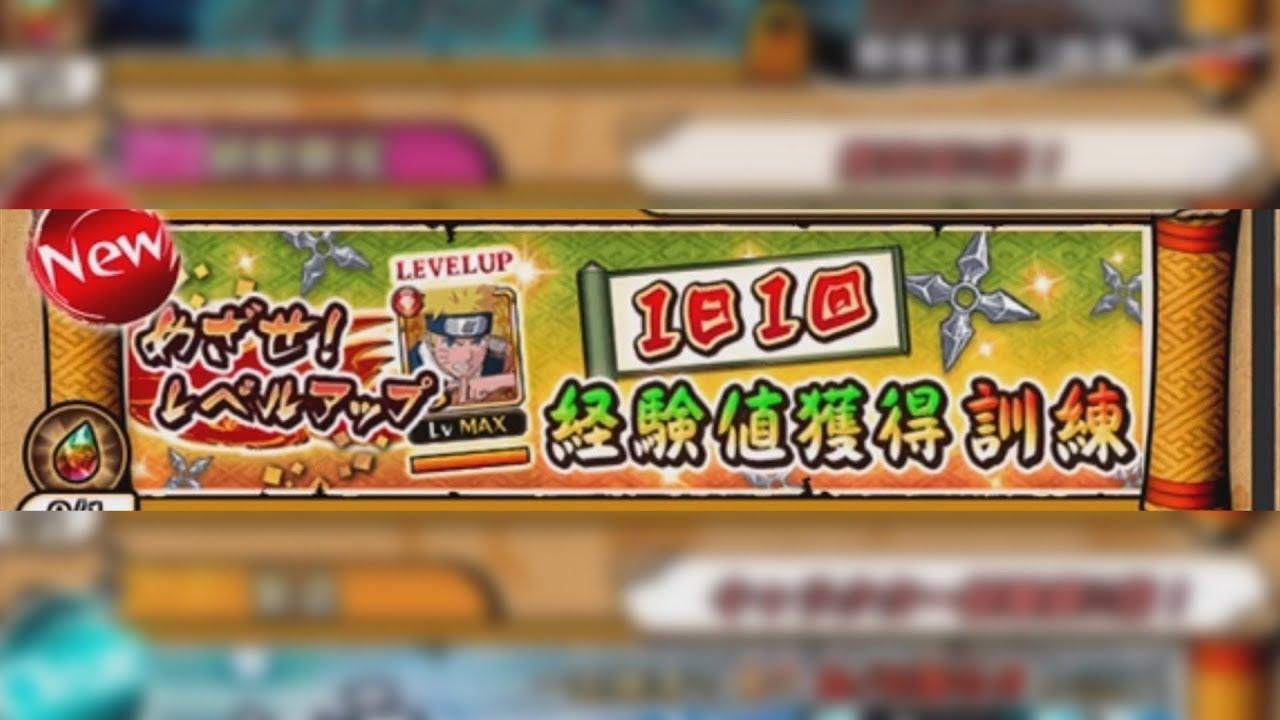 Naruto Shippuden: Ultimate Ninja Blazing - Beginners Event Gameplay (2018)