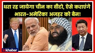 America is considering affirmative voting in security council to ban Masood Azhar अफरमेटिव वोटिंग