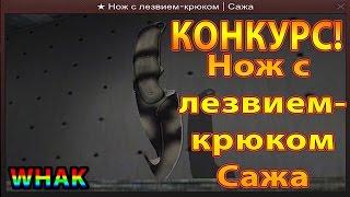 КОНКУРС на ★ Нож с лезвием-крюком | Сажа CS GO!