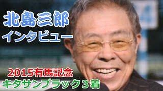 2015有馬記念で3着のキタサンブラックの馬主でもある北島三郎氏のコメ...