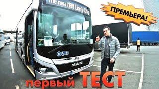 тест драйв MAN Lions City городской автобус Первый в МИРЕ ТЕСТ ДРАЙВ