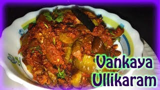 Vankaya Ullikaram | Andhra Special Brfinjal Fry with Onion Masala recipe in Telugu| వంకాయ ఉల్లికారం