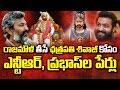 #SSRajamouli Next Movie Hero Prabhas Or Jr NTR in Chathrapathi Shivaji || Filmjalsa
