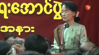 Speeches of Aung San Suu Kyi and U Tin Oo at NLD 65th Independence Day.