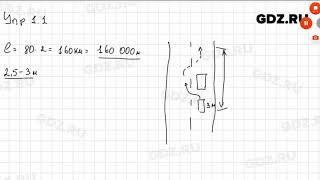 Упр 1.1 - Физика 9 класс Пёрышкин