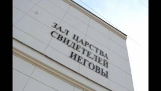 Дуэль о запрете Свидетелей Иеговы в России.