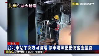 疑變電箱老舊釀禍 台北車站午後大跳電 thumbnail