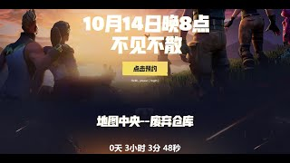ALL LEAKED CHINA COUNTDOWN Battle Pass & BLACKHOLE LIVE EVENT! (Fortnite Chapter 2 Season 1 Gameplay