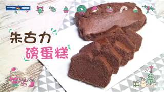 聖誕甜品|朱古力磅蛋糕