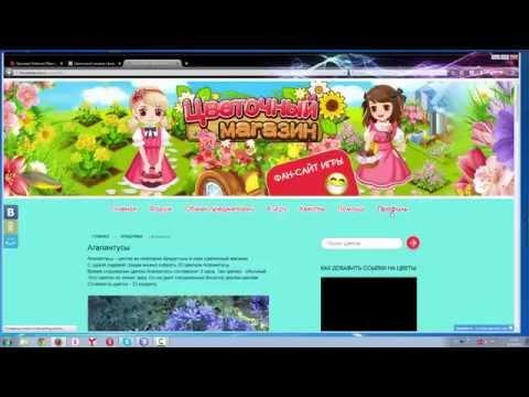 Официальный сайт игры Цветочный магазин. Как пользоваться.