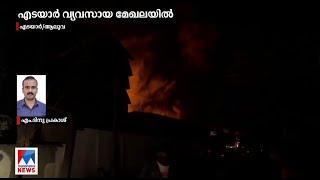 ആലുവ എടയാര് വ്യവസായ മേഖലയില് വൻ തീപിടുത്തം; തീയണച്ചു | Aluva| Edayar fire