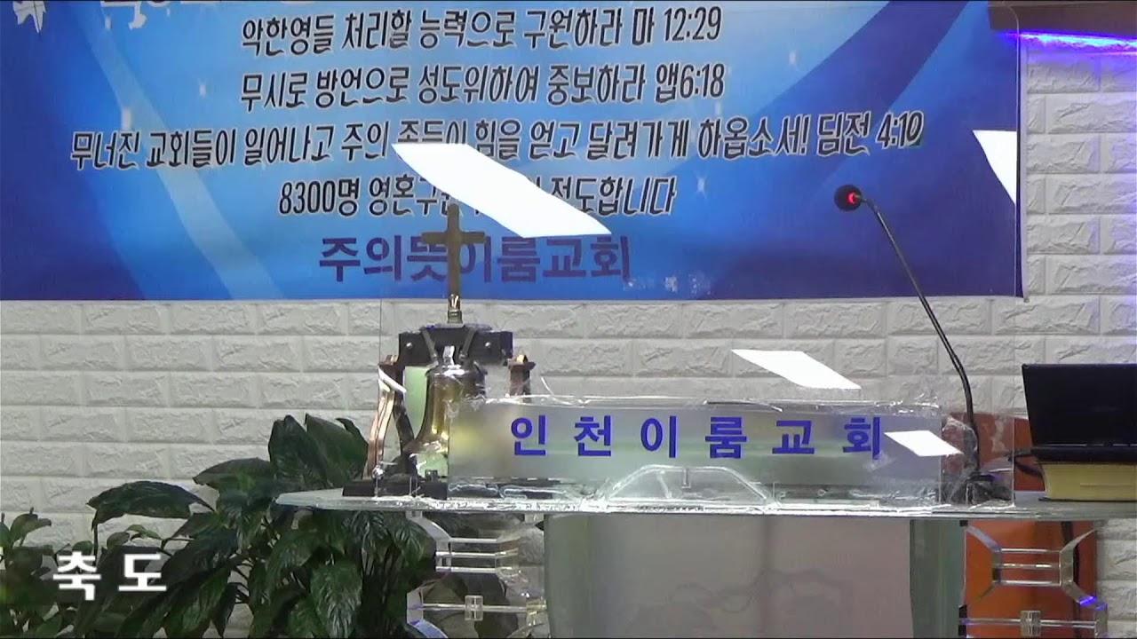 인천이룸교회 21.10.10 주일 오전 예배 방송