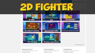 Создание 2D Fighter в Unity | Урок #20 - Публикация В Google Play