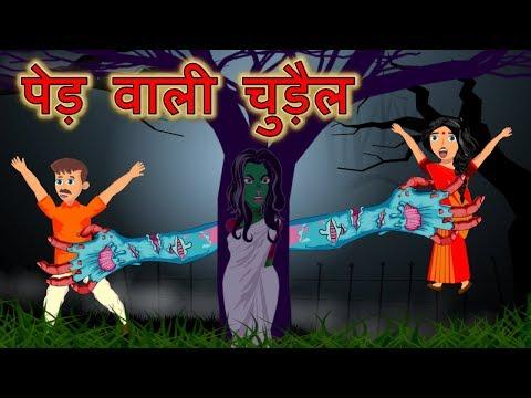 पेड़ वाली चुड़ैल  | Tree Witch | Moral Story | MindYourLogic