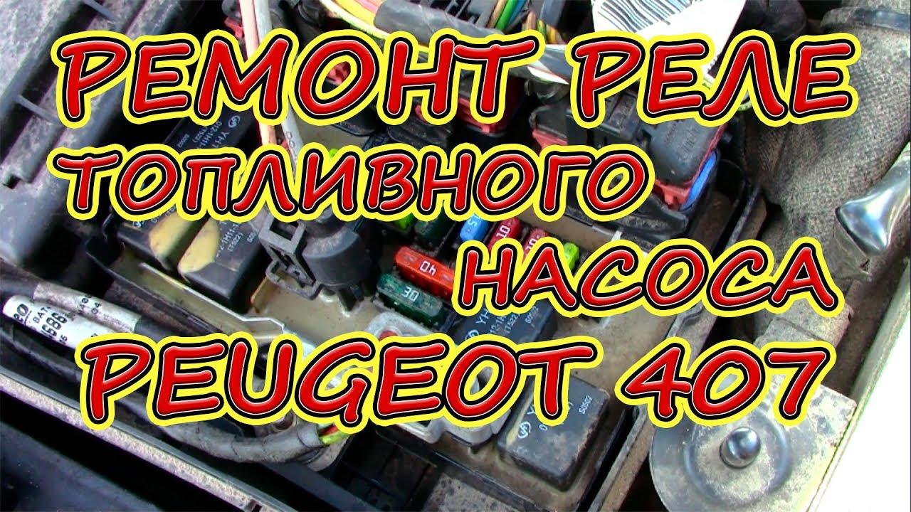 Не заводится Peugeot 407, Citroen C5. Ремонт реле топливного насоса Пежо 407.