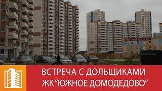 Марат Оганесян встретился с дольщиками ЖК «Южное Домодедово»