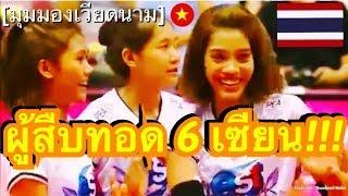 คอมเมนต์เวียดนาม ถึงนักวอลเลย์บอลสาวไทยที่จะก้าวขึ้นมาทดแทนเหล่าผู้เล่นตัวเก๋าของทีมชาติไทยในอนาคต