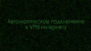 Автоматическое подключение к VPN интернету(Вы до сих пор в ручную производите подключение к своему провайдеру интернета? Вам это не надоело? Желаете..., 2013-06-28T20:32:48.000Z)