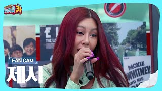 [FANCAM][독점 공개] 제시 - Dance Monkey, Memories, 그때 그 사람, 어떤 X   티키타카   SBS 210425 방송