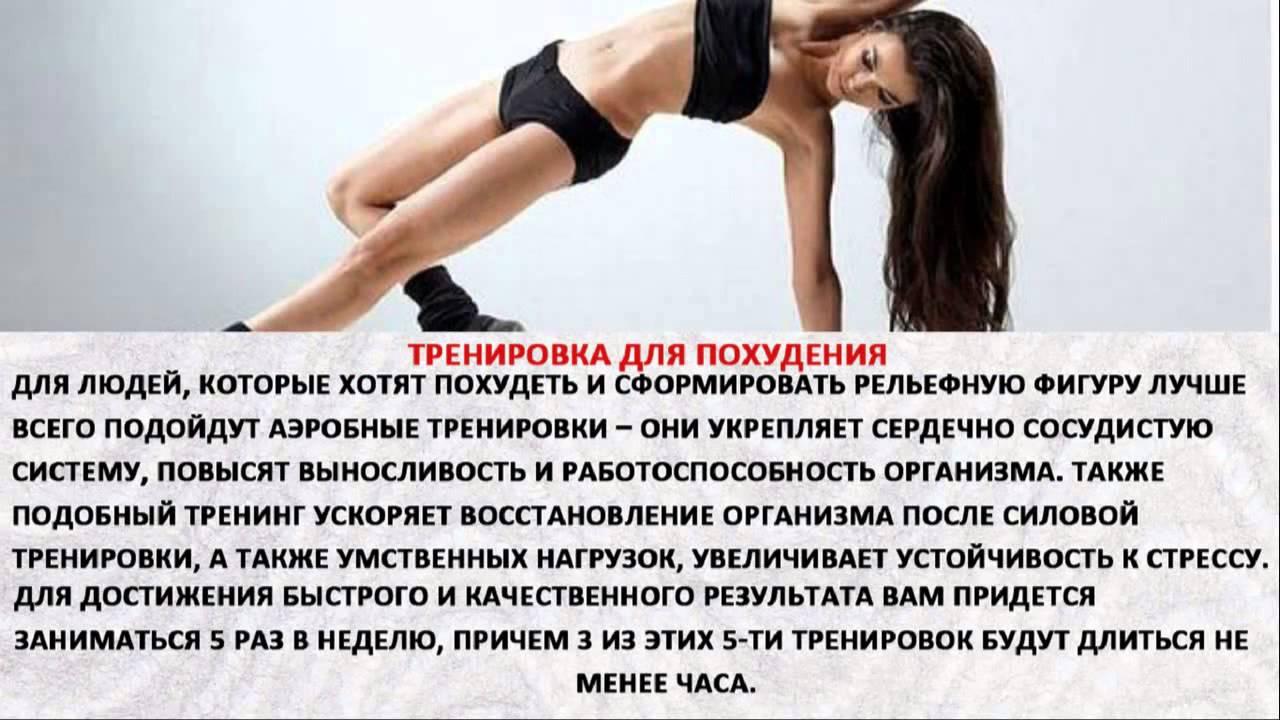 Видео уроки для похудения дома на русском