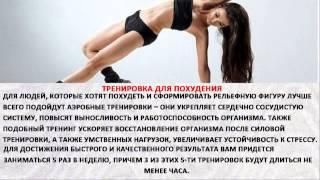 Фитнес дома  Видео уроки для похудения на русском