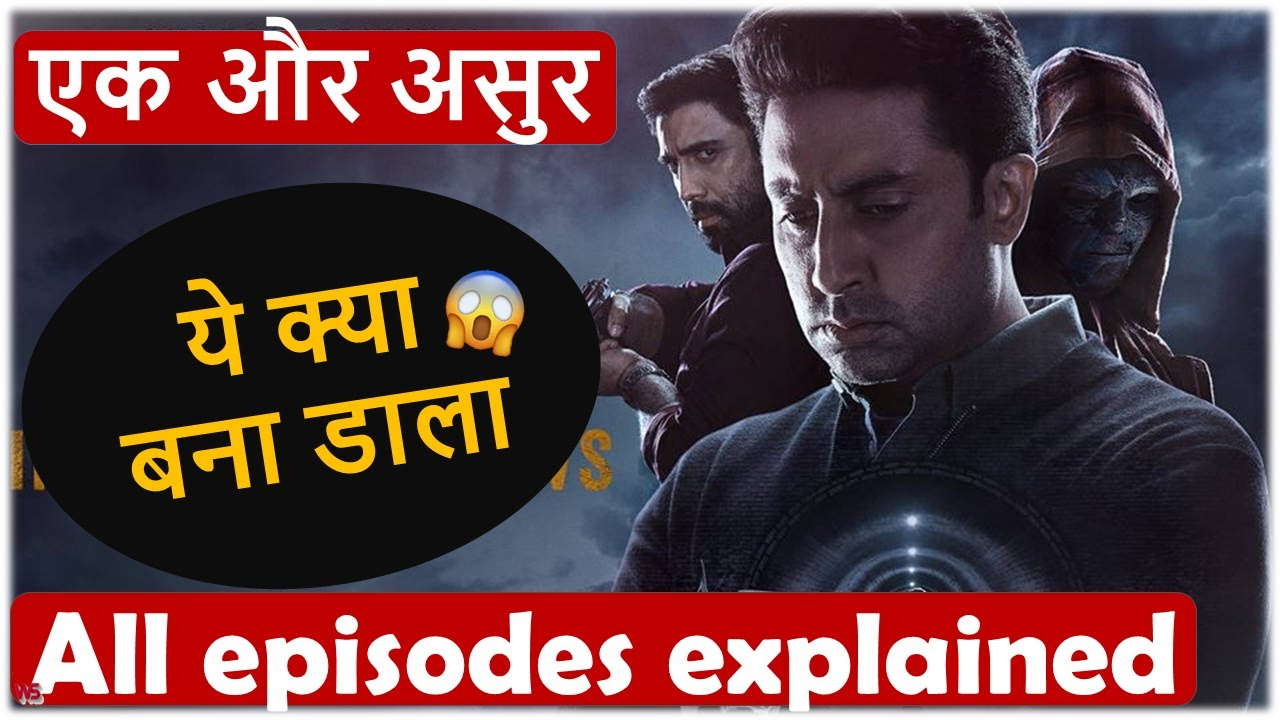 Download Breath into the Shadows all episodes explained in hindi I Amazon Prime Originals I Suspence ka Dose