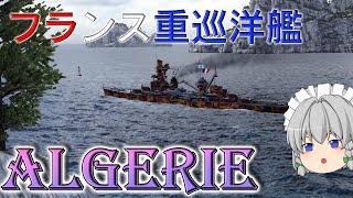 【WoWS】優秀なフランス巡洋艦アルジェリー ゆっくりの海戦49 【ゆっくり実況】