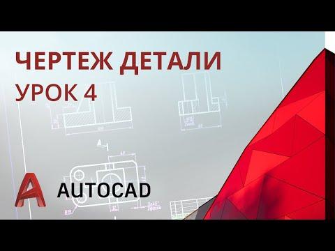 Урок 4 - AutoCAD - Проекционный чертеж (AutoCAD 2020)