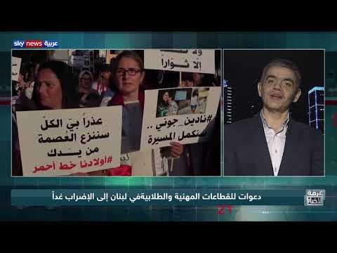 لبنان .. دعوات للإضراب في غياب حلول سياسية  - 23:59-2019 / 11 / 18
