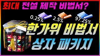 [렌] [리니지M] 최대 전설 제작 비법서를 주는 한가위 비법서 상자 패키지 2개 까봤습니다! (구매하신 분…