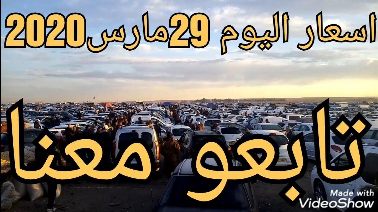 اسعار السيارات المستعملة في ضل وباء كورونا 29مارس2020